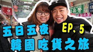 (重新上傳)韓國五日五夜吃貨之旅「第五集」廣藏市場,如何坐巴士去機場?