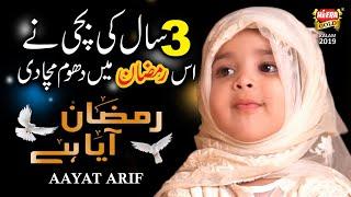 Ramzan Kids Special-Ramzan Aya Hai