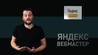 Разбираем основные ошибки сайта в Яндекс.Вебмастер: отсутствие Sitemap и Description