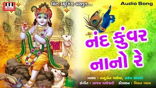 Nand Kuvar Nano Re | Induben Waghela | Naresh Solanki | Ajay Vagheshvari | Krishna Janmashtami 2020 - Download this Video in MP3, M4A, WEBM, MP4, 3GP
