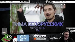 SadDrama смотрит Узнать за 10 секунд | ДИМА БИЛАН угадывает хиты Монеточки, Тимы Белорусских