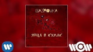 GAZIROVKA - Яйца в кулак I Official Audio