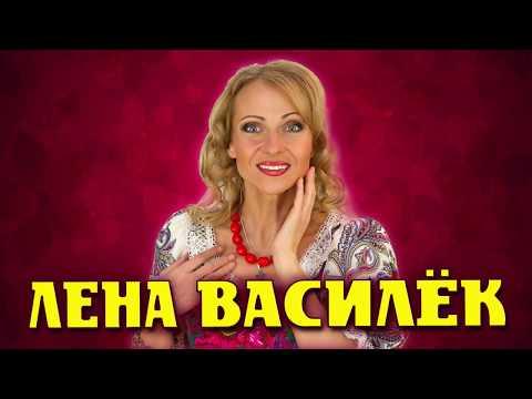 Концерт Лены Василёк 16 октября 2018г. во Дворце культуры Кохмы
