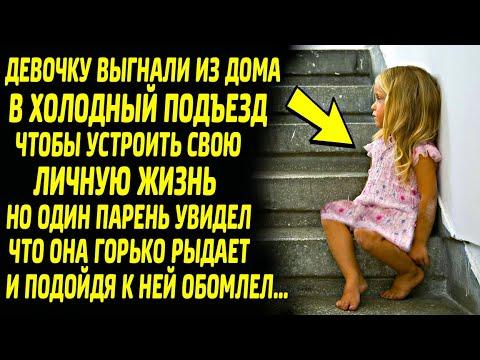 Мужчина увидел в подъезде плачущую девочку... Подойдя к ней ближе, он потерял дар речи. Это была...
