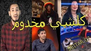 (RamZy AR) قصف كل كميرات كاشي الجزائرية 2018 كلشي مخدوم و الله تبهديلة