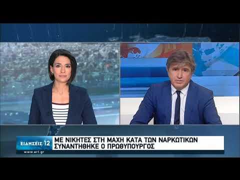 Συνάντηση Κ. Μητσοτάκη με απεξαρτημένους από τα ναρκωτικά | 27/06/20 | ΕΡΤ