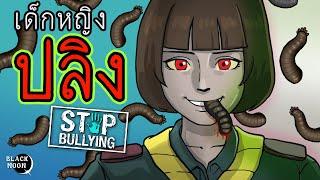 เด็กหญิงปลิง | บทเรียนของคนหักหลังเพื่อน | StopBullying