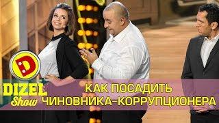 Проверка чиновника – раскрытие коррупционных схем | Дизель шоу  Украина