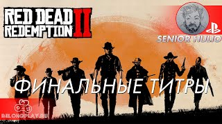 Red Dead Redemption 2 Финальные Титры