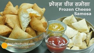 Frozen Mini Cheese Samosa । फ्रोजन मिनी समोसा । How to freeze Samosa at Home