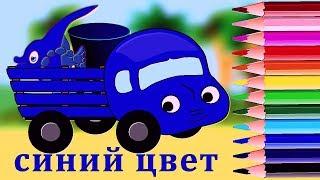 Синий цвет. Учим цвета с грузовичком.Развивающие мультики для малышей.