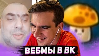 БРАТИШКИН СМОТРИТ ВИДОСЫ В ВК (ВЕБМЫ) #19 (feat Хесус)