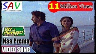 20 Va Satabdam Telugu Movie Song || Naa Prema Navaparijatham Video Song