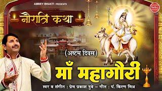 महागौरी : मां दुर्गा का आठवां स्वरूप