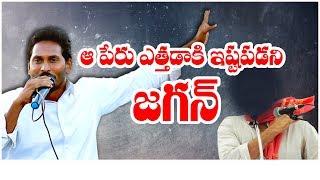 Jagan cares damn for filmy persons || Asthram Tv || Politics
