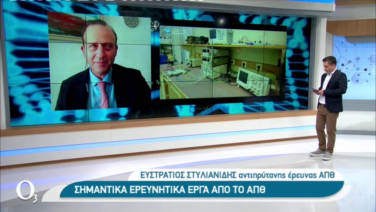 Ο Ε.Στυλιανίδης για την έρευνα αιχμής στο ΑΠΘ | 01/03/2021 | ΕΡΤ