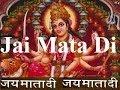 "Jai Maa Durga - ""Oonche Parbat Dera Tera"" by Sri Narendra Chanchal"