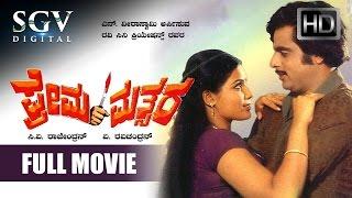 Kannada Movies Full | Prema Mathsara Kannada Full Movie | Kannada Movies | Dr.Ambarish,Jayamala
