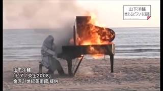山下洋輔トリオ変遷史タモリ~演奏「グガン」2009年