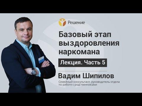 Наркотическая зависимость | Базовый этап реабилитации | Центр РЕШЕНИЕ  | Вадим Шипилов