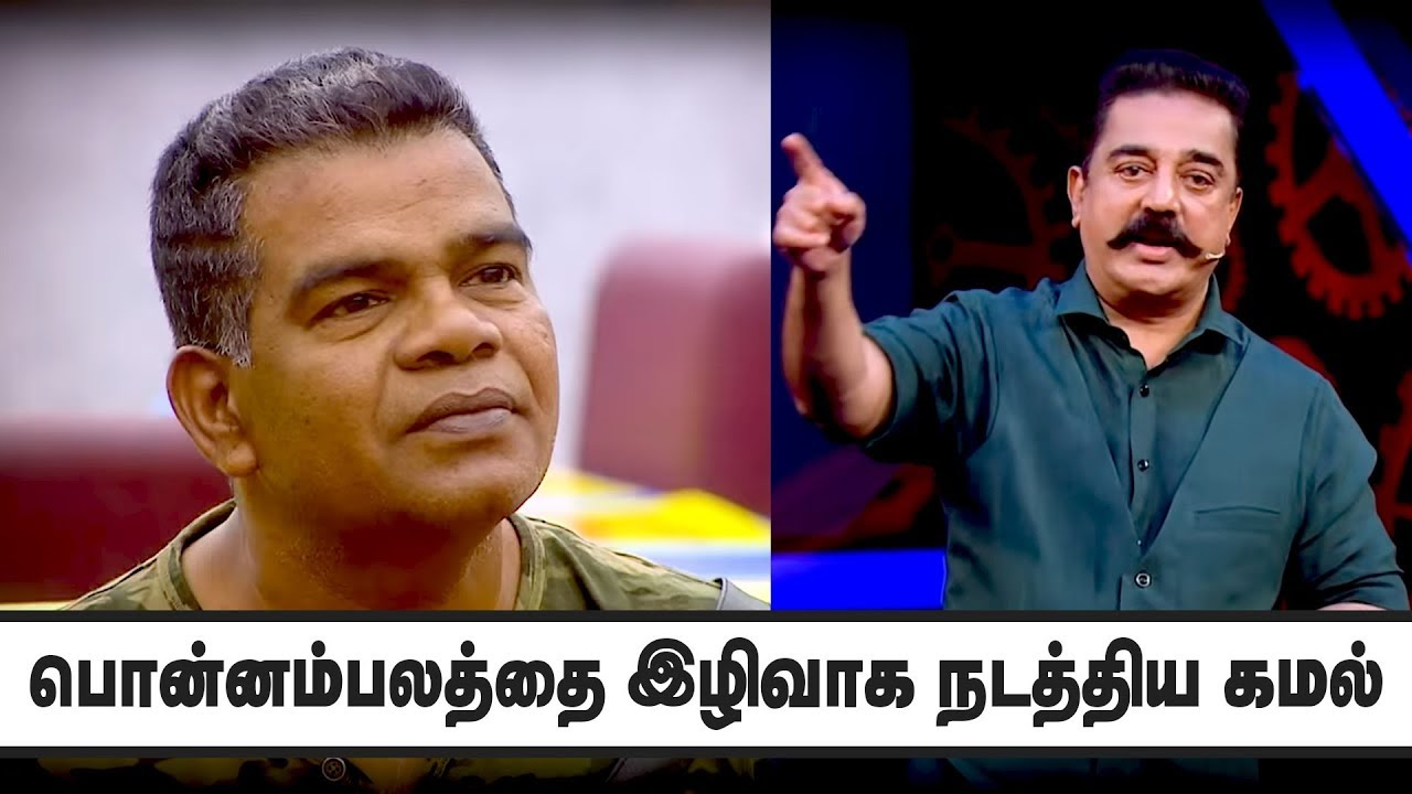 Bigg Boss 2 Tamil Day 43 Promo | 29th July Promo Highlights | Ponnambalam insulted by Kamal Haasan
