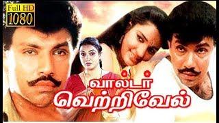 Valter Vetrivel | Sathyaraj, Suganya, Gowundamani | Tamil Superhit Movie HD