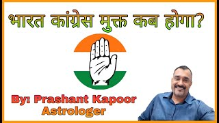 India to become Congress free
