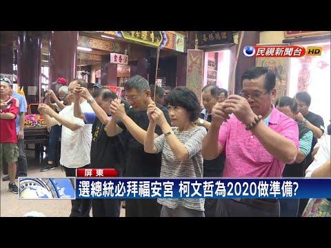 為雙子星互槓! 蔡:國安重要 柯嘆「不要口水戰」-民視新聞