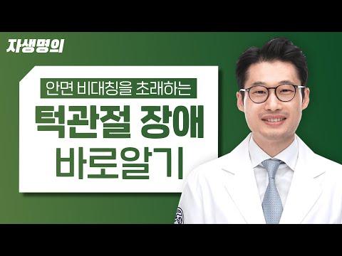 안면비대칭, 턱관절질환 원인 알아보기 (턱통증 있으신 분 필수 시청 영상)