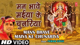 Mann Bhabe Maiya Ke Chunariya Bhojpuri Devi Bhajan [Full Song] I Laagal Ba Darbar Mayee Ke - Download this Video in MP3, M4A, WEBM, MP4, 3GP