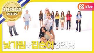 [Weekly Idol] 흥맘무 DJ로 출격! 비글美 폭발한 흥참기 대결(feat. 마마무, 여자친구) l EP.313 (EN/JP/TH)