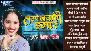 Tadpe Jawani Hamar Smita Singh Audio Jukebox Bhojpuri Hit Songs