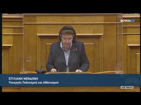 Σ.Μενδώνη (Υπουργός Πολιτισμού και Αθλητισμού)(Προϋπολογισμός 2021)(12/12/2020)