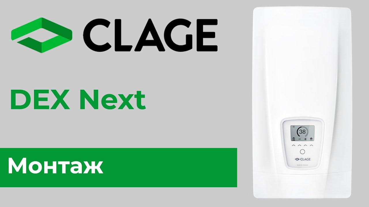 Монтаж проточных трехфазных водонагревателей CLAGE DEX Next