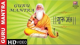 Guru Mantra for success | Gurur Brahma Gurur   - YouTube