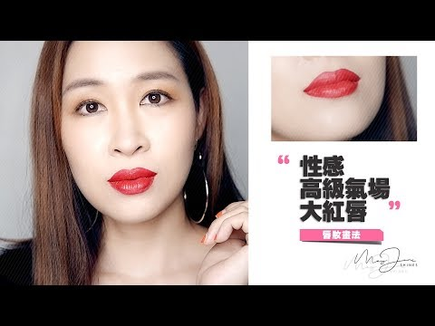 如何打造高級+氣派 + 性感 大紅唇?| MayJune Shines |