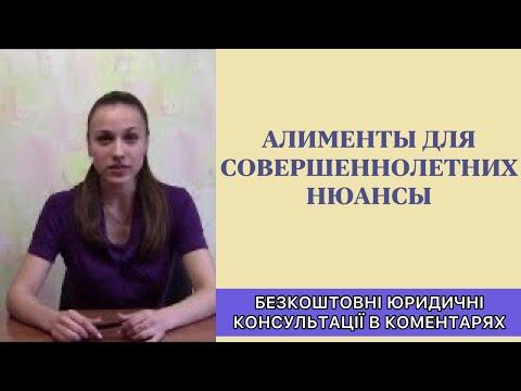 Алименты для совершеннолетних детей - Юридическая консультация