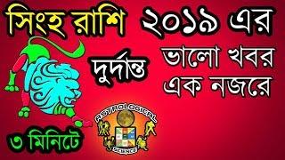 সিংহ রাশিফল ২০১৯ দুর্দান্ত ভালো খবর | Great News 2019 | Leo 2019 Predictions In Bengali