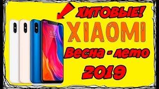 """Рынок """"удачных"""" Xiaomi весна-лето 2019!"""