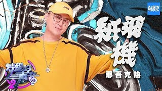[ CLIP ] 那吾克热《纸飞机》 《梦想的声音2》EP.3 20171117 /浙江卫视官方HD/