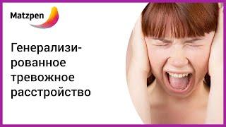 ► Генерализованное тревожное расстройство: симптомы и лечение! Тревожные расстройства [Мацпен]