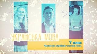 7 класс, 29 мая - Урок онлайн Украинский язык: Доля как служебная часть речи