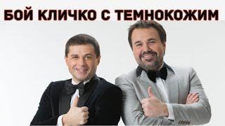 Дуэт имени Чехова - бой Кличко с негром