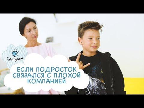 Если подросток связался с плохой компанией [СУПЕРДЕТИ] видео