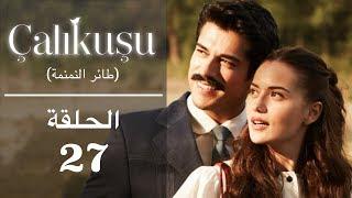 طائر النمنم | الحلقة 27 - مترجمة للعربية