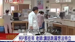 柯文哲首戰大勝 橫掃千軍創新局|三立新聞台