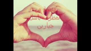 preview picture of video 'يا محبوب وينك - مقدمة من المطرب بــاســل جبارين'