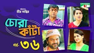 Chora Kata | Episode 36 | Bangla Natok | Mir Sabbir | Moushumi Hamid | A Kho Mo Hasan | Channel i TV