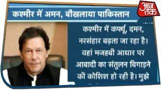 जम्मू-कश्मीर पर पाकिस्तान के प्रधानमंत्री इमरान खान दुनिया के सामने मदद की गुहार लगा रहे हैं, लेकिन पाकिस्तान के प्रोपेगेंडा को किसी देश में तवज्जो नहीं मिल रही है. पाकिस्तान के विदेश मंत्री शाह महमूद कुरैशी चीन दौरे पर हैं और चीन से जम्मू-कश्मीर पर मदद मांग रहे हैं. लेकिन वहां भी पाकिस्तान को निराशा हाथ लगी है. #imranKhan Aaj Tak | Hindi News | Aaj Tak Live | Aajtak News | आज तक लाइव ------------------------------------------------------------------------------------------------------------- AajTak Live TV   Watch the latest Hindi news Live on the World's Most Subscribed News Channel on YouTube.   Aaj Tak News Channel:   आज तक भारत का सर्वश्रेष्ठ हिंदी न्यूज चैनल है । आज तक न्यूज चैनल राजनीति, मनोरंजन, बॉलीवुड, व्यापार और खेल में नवीनतम समाचारों को शामिल करता है। आज तक न्यूज चैनल की लाइव खबरें एवं ब्रेकिंग न्यूज के लिए बने रहें ।   Aaj Tak is India's best Hindi News Channel. Aaj Tak news channel covers the latest news in politics, entertainment, Bollywood, business and sports. Stay tuned for all the breaking news in Hindi!   Download India's No. 1 Hindi News Mobile App: https://aajtak.app.link/QFAp3ZaHmQ  Subscribe To Our Channel: https://tinyurl.com/y3e8kduy   Official website: https://aajtak.intoday.in/   Like us on Facebook http://www.facebook.com/aajtak   Follow us on Twitter http://twitter.com/aajtak   Subscribe to our other network channels: The Lallantop https://www.youtube.com/c/thelallantop   India Today: http://www.youtube.com/channel/UCYPvA...   SoSorry: https://www.youtube.com/user/sosorryp...   Tez: http://www.youtube.com/user/teztvnews   Dilli Aajtak: http://www.youtube.com/user/DilliAajtak