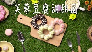 【居家料理 情境備餐計畫】芙蓉豆腐甜甜圈